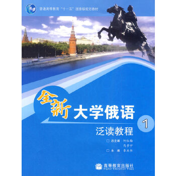 全新大学俄语泛读教程1