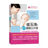 崔玉涛:宝贝健康公开课(送当当独享儿童成长监测卡)
