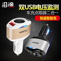 沿途车载充电器汽车用一拖二USB转接口车充苹果手机多功能点烟器