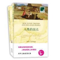 人性的弱点 买中文版送英文原版 双语译林