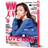 VIVI美眉杂志2017年8月  宋祖儿  进击吧少女!