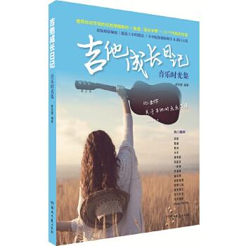 吉他成长日记:音乐时光集