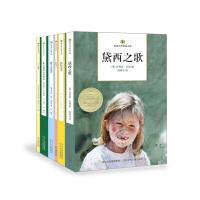 欧美当代经典文库(第二辑)(新版6册)