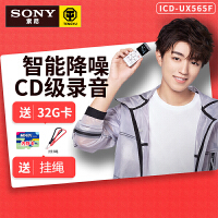 【国行现货支持礼品卡+挂绳】Sony/索尼录音笔 ICD-UX560F ICD-UX565F 专业会议高清降噪MP3音乐播放器 FM收音