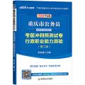 重庆公务员考试用书 中公2020重庆市公务员录用考试辅导教材考前冲刺预测试卷行政职业能力测验