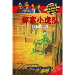 探案小虎队:校园魅影(精装)