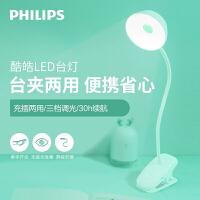 飞利浦(PHILIPS) 易捷LED便携式台灯 充电台灯应急探照灯消防应急灯