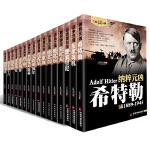 二战风云人物传记全套16册 希特勒 巴顿 丘吉尔 罗斯福 朱可夫 山本五十六 东条英机 隆美尔 蒙哥马利 古德里安 艾
