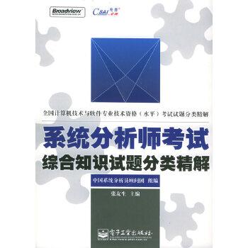 系统分析师考试综合知识试题分类精解——全国计算机技术与软件专业技术资格(水平)考试指南