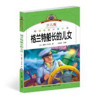格兰特船长的儿女(少儿版注音美绘本)少儿版注音美绘本语文新课标阅读6-9-12岁三四五六年级小学青少版课外书读物儿童文学小说书籍