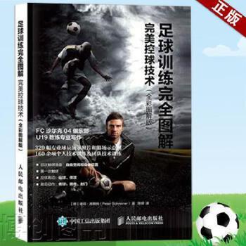 《足球训练完全图解完美控球技术全彩图解版运