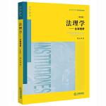法理学:全球视野(第四版)