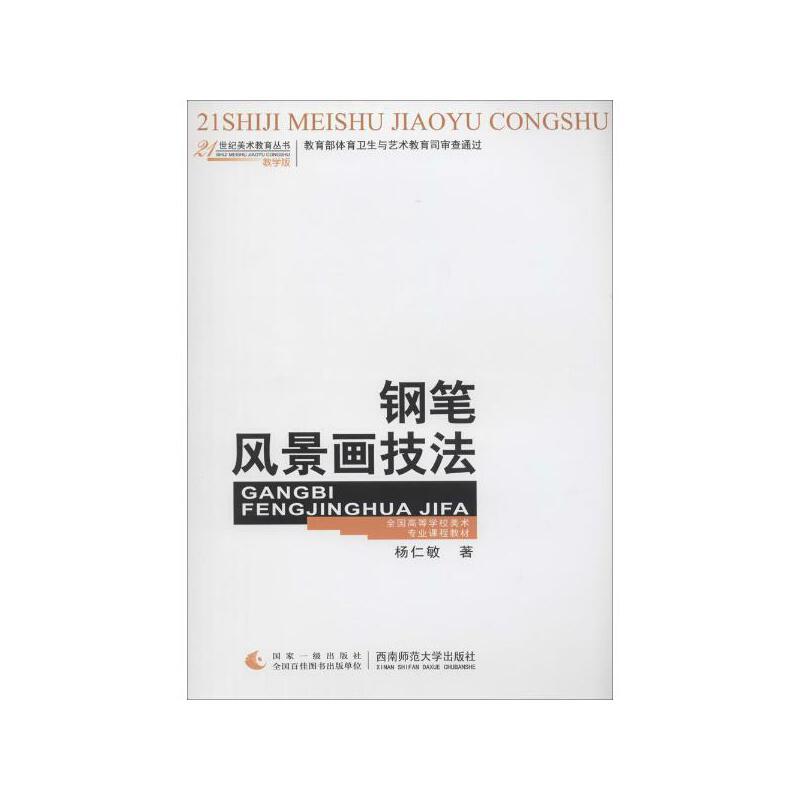 钢笔风景画技法(教学版) 杨仁敏