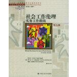 社会工作伦理:实务工作指南(第七版)――社会工作经典译丛