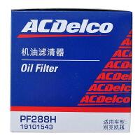AC德科(ACDelco)机油滤清器PF288H(凯越1.6/1.8/凯越HRV旅行车1.6/1.8乐风/乐骋)