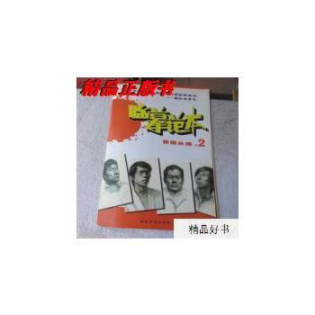 【二手旧书9成新】临摹范本:素描头像2(册页 内8张)