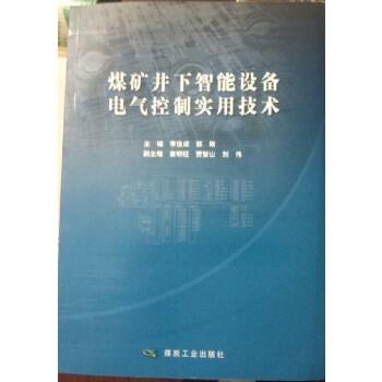 工具书/标准 >  煤矿井下智能设备电气控制实用技术