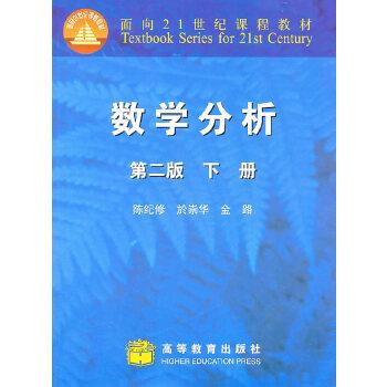 数学分析(第2版)(下册)