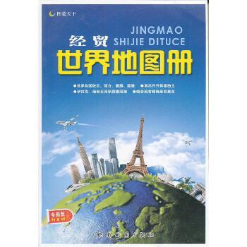 2012版经贸 世界地图册