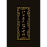 江西历代进士全传(全六册)