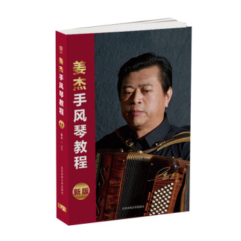 新版姜杰手风琴教程