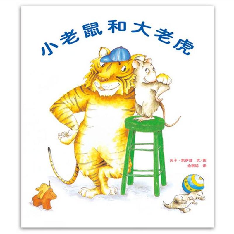 东方娃娃绘本小老鼠和老虎儿童绘本精装绘本3-6岁亲子阅读图画书
