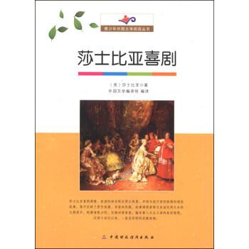青少年古典文学阅读丛书:莎士比亚喜剧 [英] 莎士比亚;外国文学编译组 9787509536339