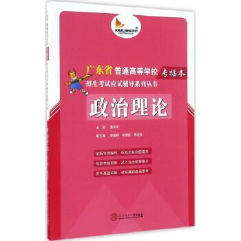 政治理论-广东省普通高等学校专插本招生考试应试辅导系列丛书