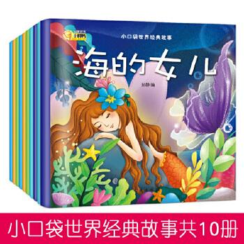 小口袋中国经典故事(10册) 孙静