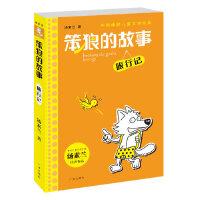 《笨狼的故事・旅行记》-幽默文学系列