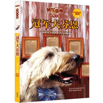 冠军犬芬恩-传世今典动物小说