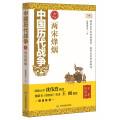 中国历代战争之两宋烽烟