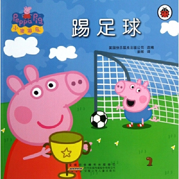 小猪佩器:踢足球  英国快乐瓢虫出版公司;苗辉 9787539763095 安徽少年儿童出版社[西湖雨图书]