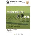 中国自然保护区共管指南