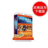 育碟软件 PS广告设计视频教程 视频教程 正版电脑软件下载版 在线发密码