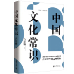 中国文化常识