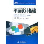 平面设计基础 (全国商业美术设计师平面设计专业考试培训教材)