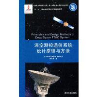 深空测控通信系统设计原理与方法 中国航天科技前沿出版工程・中国航天空间信息技术系列