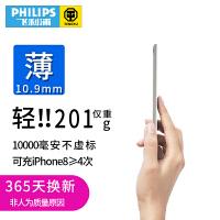 Philips/飞利浦 移动电源锂聚合物 10000毫安 通用DLP2103 纤薄充电宝 薄至10.9 毫米 轻巧美观 耐用安全