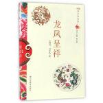 中国俗文化丛书・龙凤呈祥