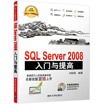 SQL Server 2008入门与提高