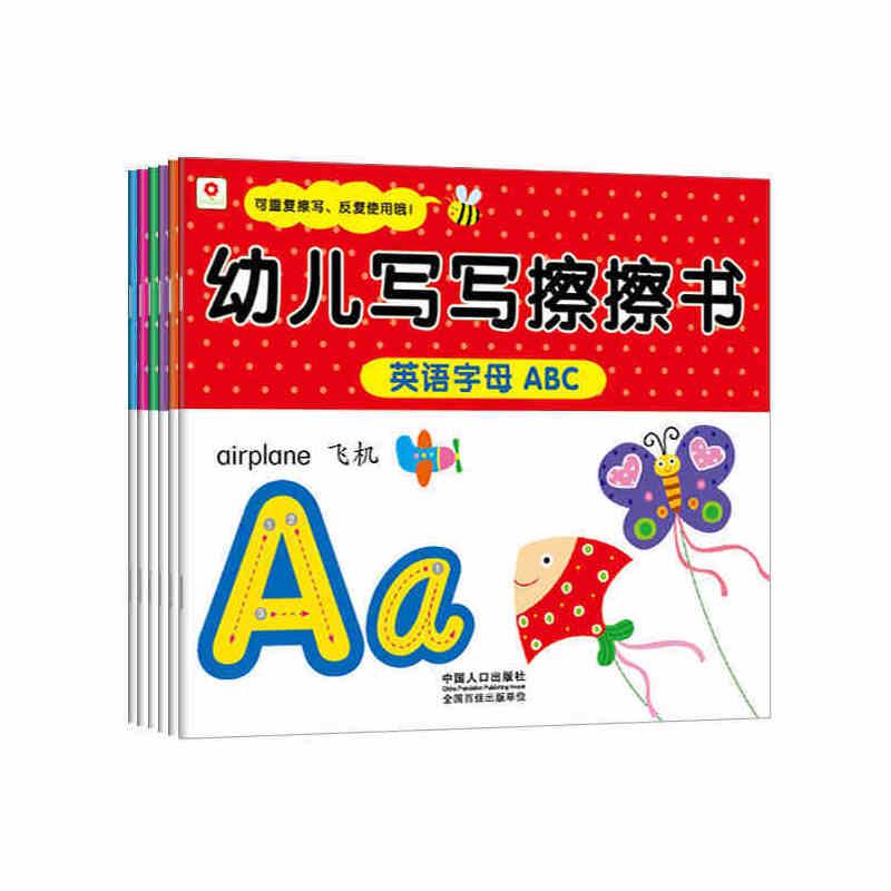 汉字拼音数字简笔画