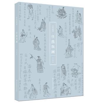 传世画谱-任熊版画