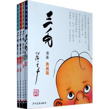三毛漫画(彩图注音版)