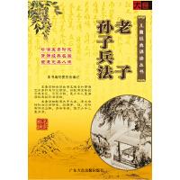孙子兵法 老子――儿童经典诵读丛书(书+2CD)