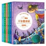 世界文学大师名著少年精选・童话寓言集 第1辑 (套装6册)