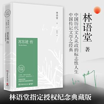 苏东坡传独家拥有林语堂完整授权,2016年全新修订,40周年纪念典藏版,累计销量超过100万册的经典传记。中国历代文人从政的标志性人生,国学大师林语堂得意作品。