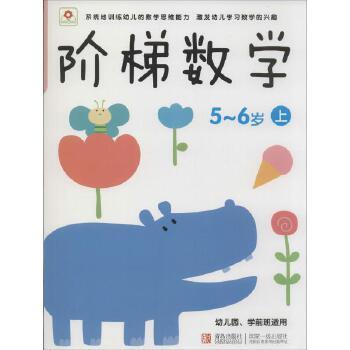 阶梯数学(上)5-6岁 青岛出版社