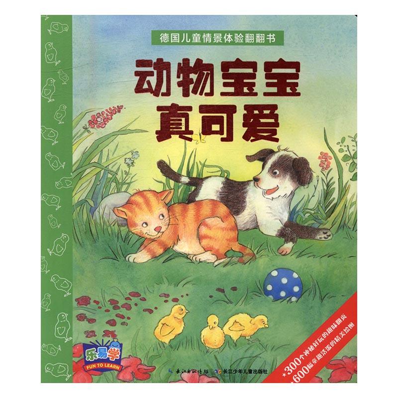 动物宝宝真可爱-德国儿童情景体验翻翻书