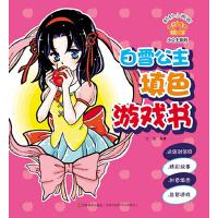 妙妙小画家-小公主系列-白雪公主填色游戏书